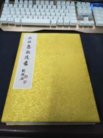 刘济荣六祖惠能造像( 限量一次印刷 仅100册  极稀有!值得珍藏。)
