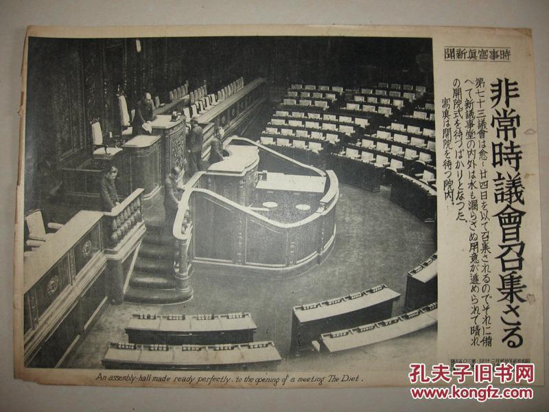 日本侵华罪证 1937年时事写真新闻 近卫文麿内阁特别会议召集