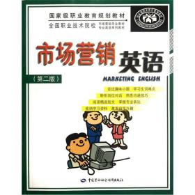 市场营销英语第二版9787504595232