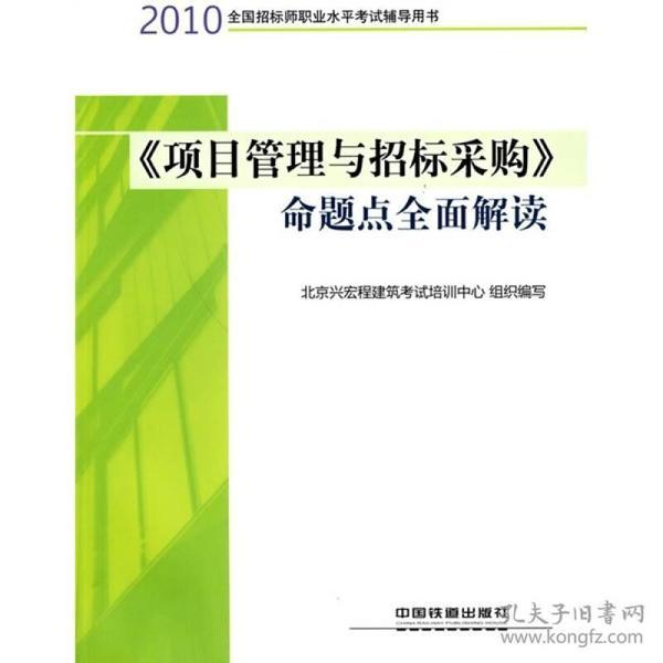 2010全国招标师职业水平考试辅导用书:《项目管理与招标采购》命题点全面解读
