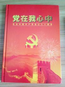 党在我心中  纪念中国共产党成立八十周年   邮票册