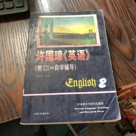 许国璋英语(2)