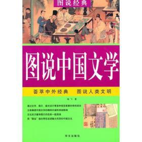 图说中国文学