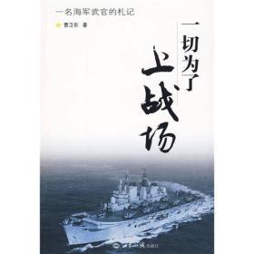 一切为了上战场:一名海军武官的札记