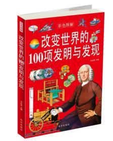 (彩色图解)青少年必读经典--改变世界的100项发明与发现