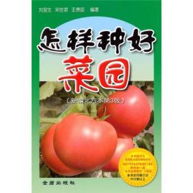 怎样种好菜园(新编北方本)(第3版)