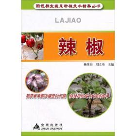 辣椒/图说棚室蔬菜种植技术精要丛书