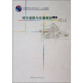 城市道路與交通規劃(上冊)