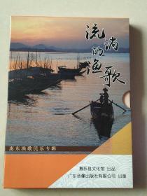 """《流淌的渔歌》(这是国家非物质文化遗产""""惠东渔歌民乐专辑""""光碟,收录了13首渔歌)"""