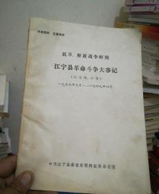 抗日、解放战争时期(江宁县)革命斗争大事记(江句、江句溧、)1937年7月--1949年4月(16开,油印本)如图
