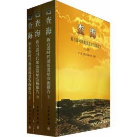 查海—新石器时代聚落遗址发掘报告(全三册)(精)
