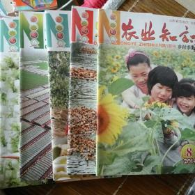农业知识(五本合售。)