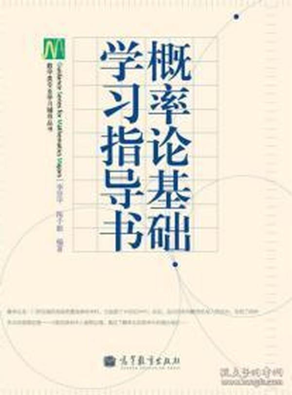 概率论基础学习指导书