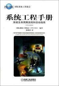 系统工程手册:系统生命周期流程和活动指南(中英对照版)