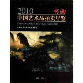 2010中国艺术品拍卖年鉴·书画