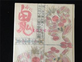 日本画册《鬼》精装1册全(编号第25号),濑川康男等,采用日本手工和纸彩印。限量千部,本书为第25部。