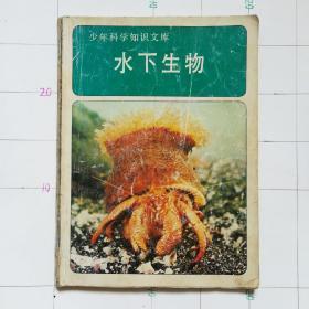 少年科学知识文库水下生物