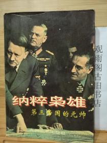 (正版 一版一印)纳粹枭雄:第三帝国的元帅