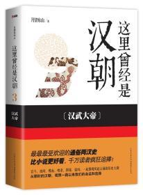 老库存 部分品相差 这里曾经是汉朝.3,汉武大帝 月望东山 月望东山 正版 9787535198020 书店