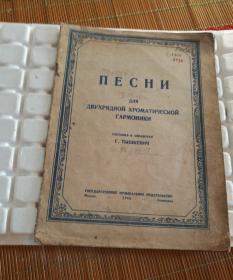 民国版.老乐谱 俄文原版十个钢琴曲子