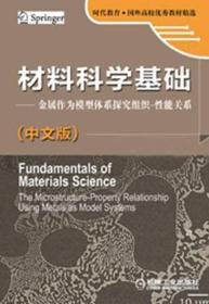 材料科学基础:金属作为模型体系探究组织·性能关系(中文版)