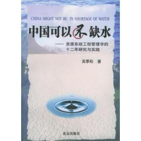 中国可以不缺水:资源系统工程管理学的十二年研究与实践 吴季
