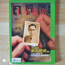 中华遗产 (2014年8月)