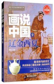 画说中国(9辽金西夏青少彩图版)/青少年历史经典阅读文库
