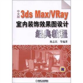 【二手包邮】3ds Max/VRay室内装饰效果图设计经典教程(中文版)
