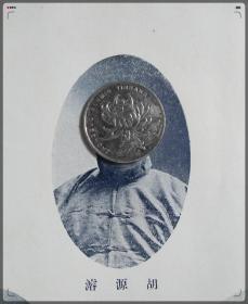 北洋法政专门学堂讲师、晚晴名臣胡景桂胞侄永年胡源濬的老照片在海外发现。