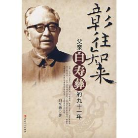 彰往知来-父亲白寿彝的九十一年