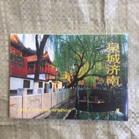 明信片:泉城济南 12张