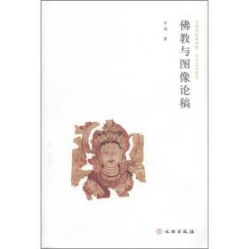 佛教与图像论稿:中国国家博物馆·学术丛书系列