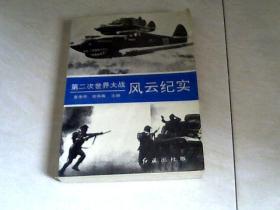 第二次世界大战风云纪实【32开 1993.4年一版一印】