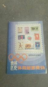 奥林匹克体育邮票集锦【邮票目录全】