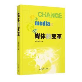 媒体的变革