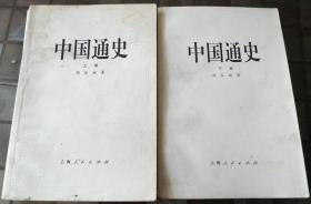 中国通史  (上下册)