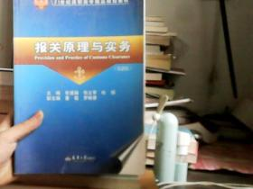 报关原理与实务(第2版)/21世纪高职高专精品规划教材(前面少损不影响阅读)