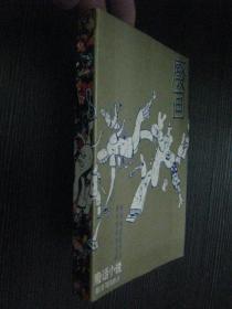 应霁变奏连环图: 林海峰电影作品 废画  8张折叠画