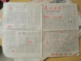 花好月圆报 第一期 共四版