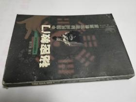 中国秘密社会丛书——秘密教门