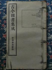 古今图书集成禽虫典第五二四册