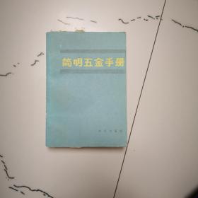 简明五金手册
