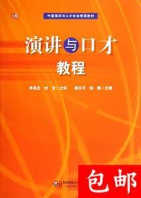 包邮正版 演讲与口才教程  颜永平、杨赛   华东师范大学出版社
