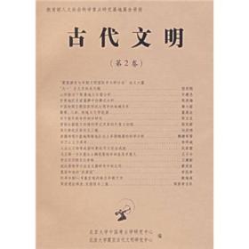 古代文明(第二卷)(平)