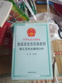 中华人民共和国食品安全法实施条例释义及热点案例分析
