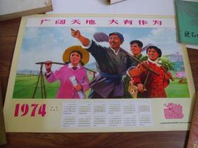 文革1974年历画 (广阔天地 大有作为)53X38cm