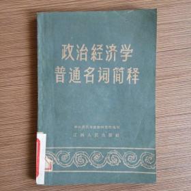 政治经济学普通名词简释