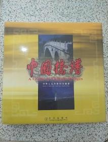 中国桥谱(精装英汉对照、.内有大量全铜版纸精美彩图、)全新未拆封