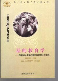 活的教育学:苏霍姆林斯基的素质教育理论与实践